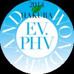 『白馬EV・PHVワンダーランド2014』特設サイト、スタート!