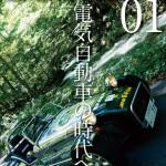 創刊!『EV MAGAZINE 01』