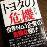 舘内端の新刊『トヨタの危機』