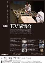 EV講習会案内01