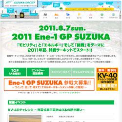 SUZUKA20110807