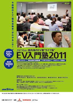EV入門塾案内_表