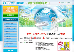 次世代自動車産業展2011公式サイト