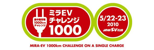 ミラEVチャレンジ1000