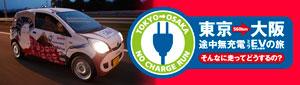 東京→大阪途中無充電ミラEVの旅