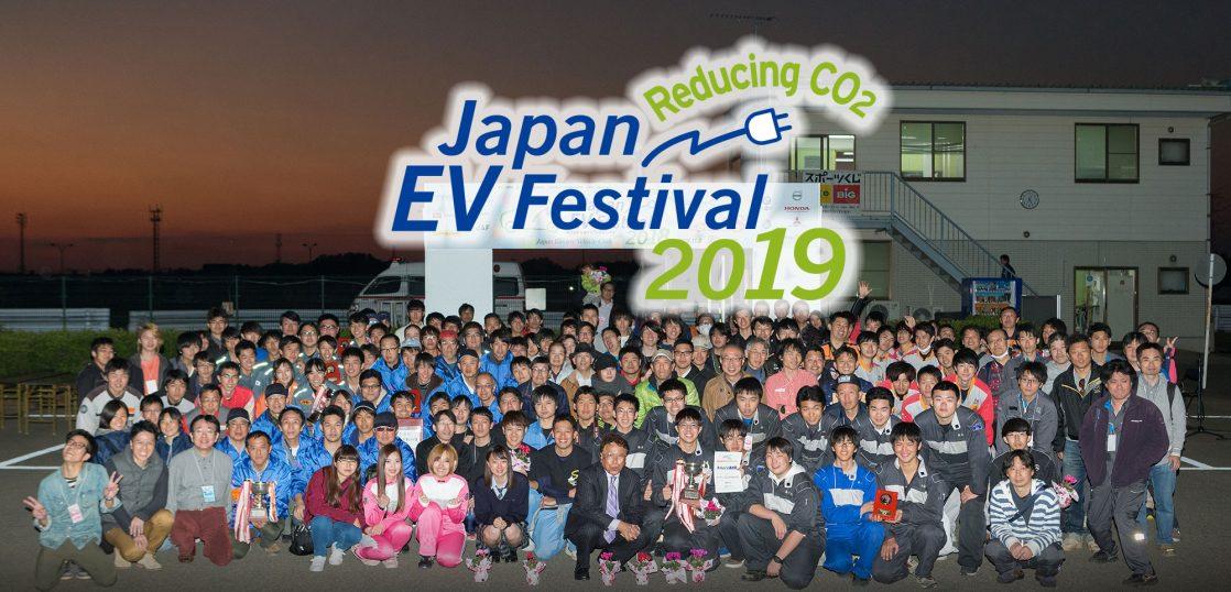 【エントラント資料】ジャパンEVフェスティバル2019