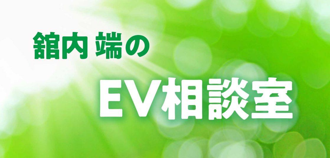 舘内端_EV相談室