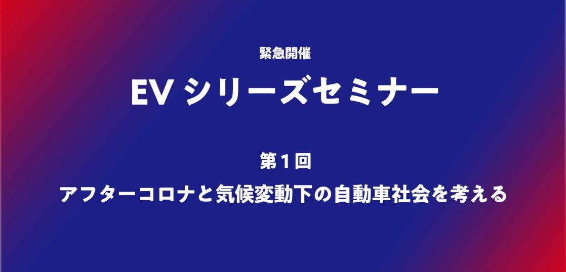 EVシリーズセミナー【第1回】開催案内