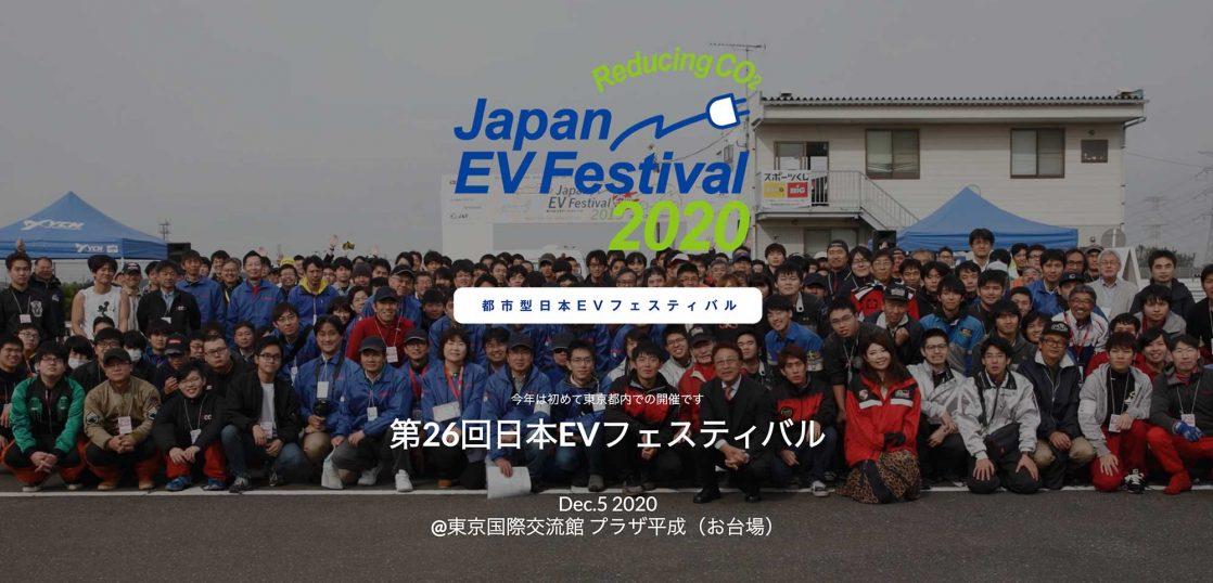 第26回日本EVフェスティバル特設サイト