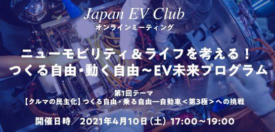 日本EVクラブ