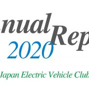 日本EVクラブ会報 2020【WEBスペシャル】