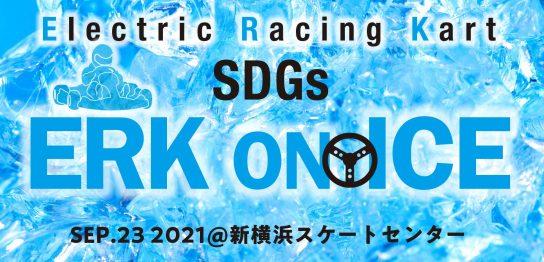第2回 SDGs 氷上電気カート競技会 「SDGs ERK on ICE」開催のご案内