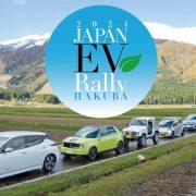 【参加申込受付開始】JAPAN EV Rally in HAKUBA 2021